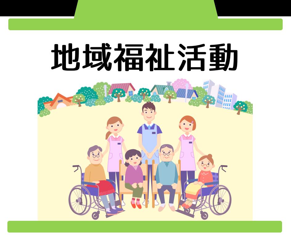 地域福祉活動